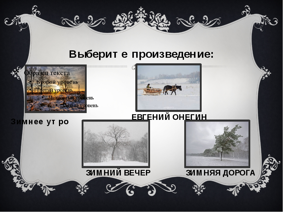 В романе «Евгений Онегин» не последнее место занимают образы природы, особенн...
