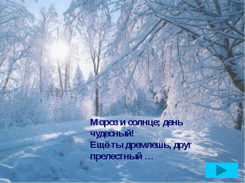 Мороз и солнце; день чудесный! Ещё ты дремлешь, друг прелестный …