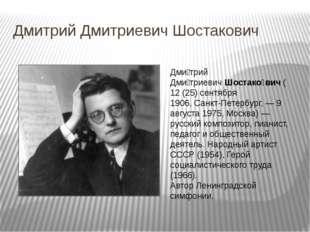 Дмитрий Дмитриевич Шостакович Дми́трий Дми́триевичШостако́вич(12 (25) сентя