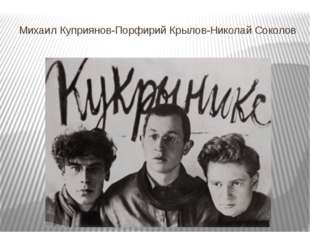 Михаил Куприянов-Порфирий Крылов-Николай Соколов