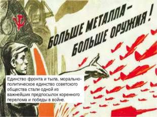Единство фронта и тыла, морально-политическое единство советского общества ст