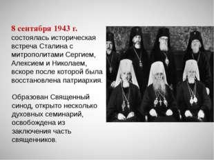 8 сентября 1943 г. состоялась историческая встреча Сталина с митрополитами Се