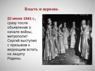 Власть и церковь 22 июня 1941 г., сразу после объявления о начале войны, митр