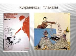 Кукрыниксы Плакаты