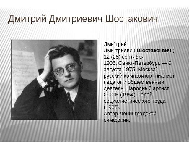 Дмитрий Дмитриевич Шостакович Дми́трий Дми́триевичШостако́вич(12 (25) сентя...