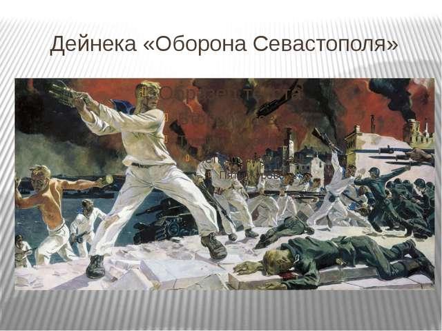 Дейнека «Оборона Севастополя»