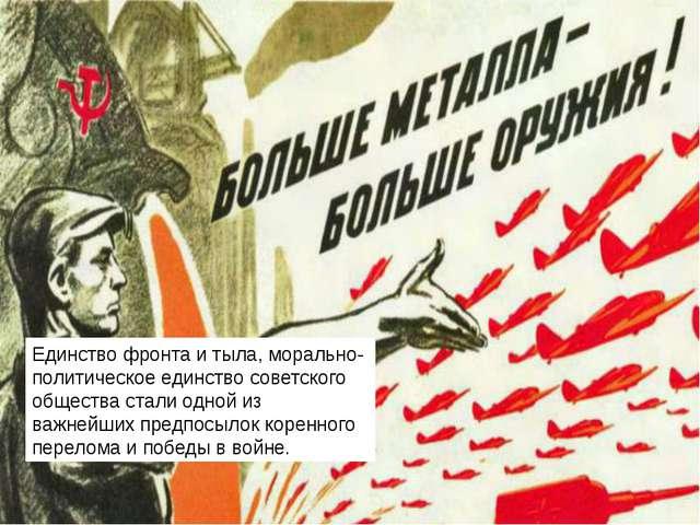 Единство фронта и тыла, морально-политическое единство советского общества ст...