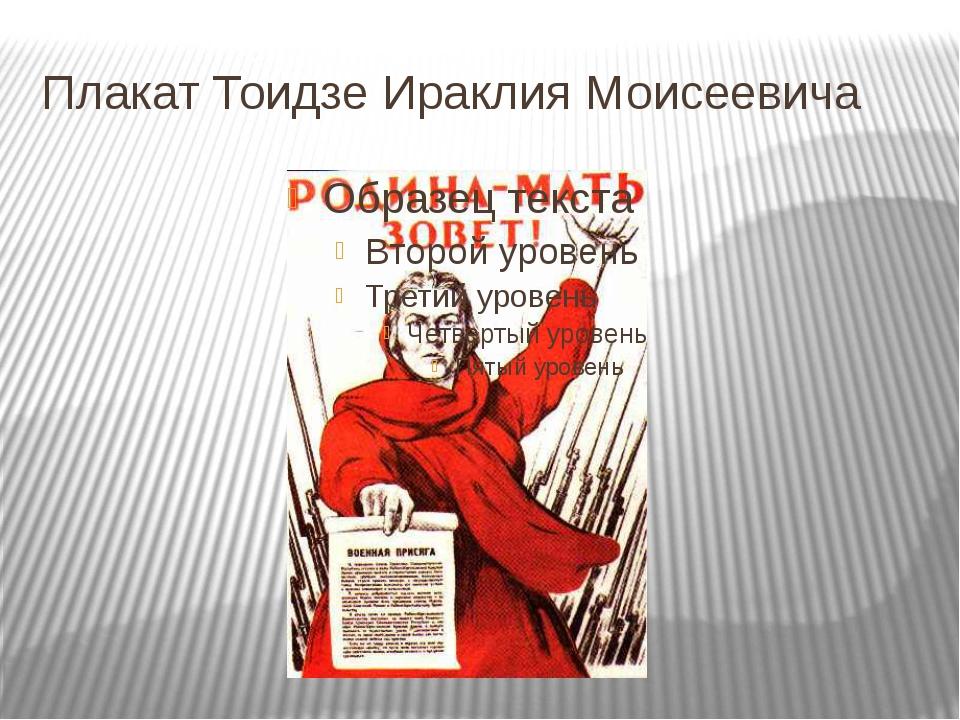 Плакат Тоидзе Ираклия Моисеевича
