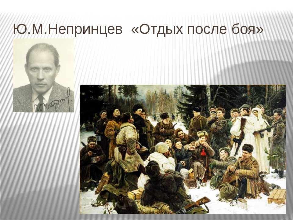 Ю.М.Непринцев «Отдых после боя»