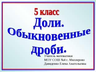 Учитель математики МОУ СОШ №4 г. Миллерово Давиденко Елена Анатольевна