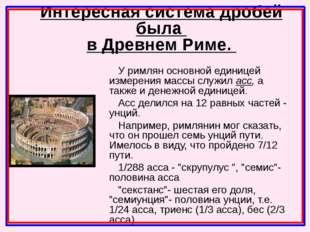 У римлян основной единицей измерения массы служил асс, а также и денежной еди