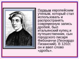 Первым европейским ученым, который стал использовать и распространять совреме