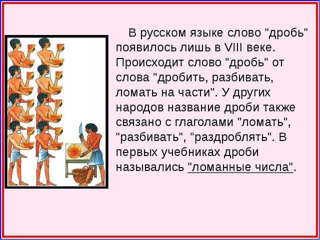 """В русском языке слово """"дробь"""" появилось лишь в VIII веке. Происходит слово """"д..."""
