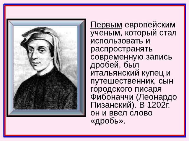 Первым европейским ученым, который стал использовать и распространять совреме...