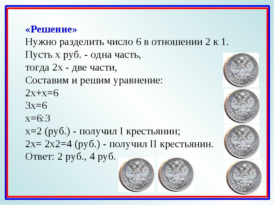 «Решение» Нужно разделить число 6 в отношении 2 к 1. Пусть х руб. - одна част...