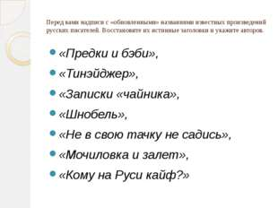 Перед вами надписи с «обновленными» названиями известных произведений русски