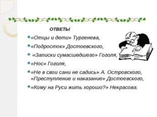 ОТВЕТЫ «Отцы и дети» Тургенева, «Подросток» Достоевского, «Записки сумас
