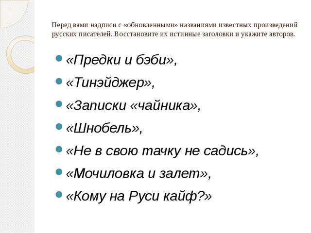 Перед вами надписи с «обновленными» названиями известных произведений русски...