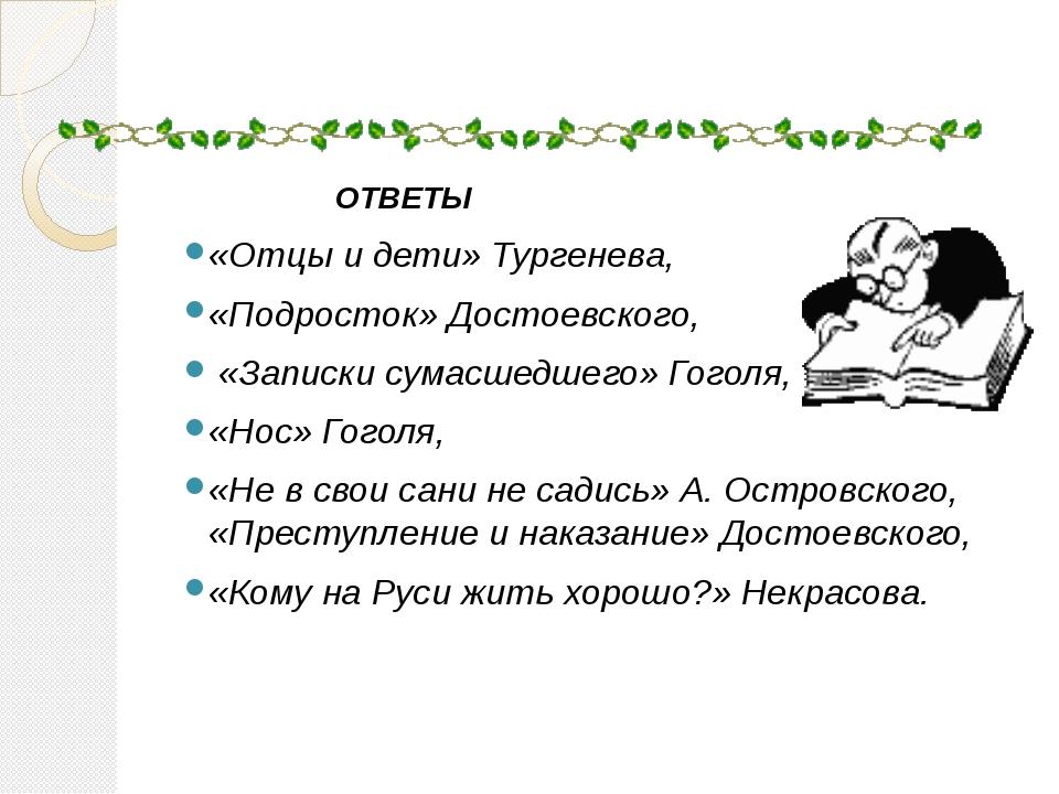 ОТВЕТЫ «Отцы и дети» Тургенева, «Подросток» Достоевского, «Записки сумас...