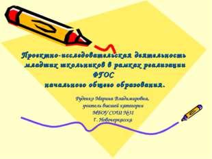 Проектно-исследовательская деятельность младших школьников в рамках реализаци