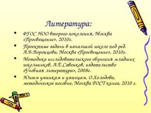 Литература: ФГОС НОО второго поколения, Москва «Просвещение», 2010г. Проектны