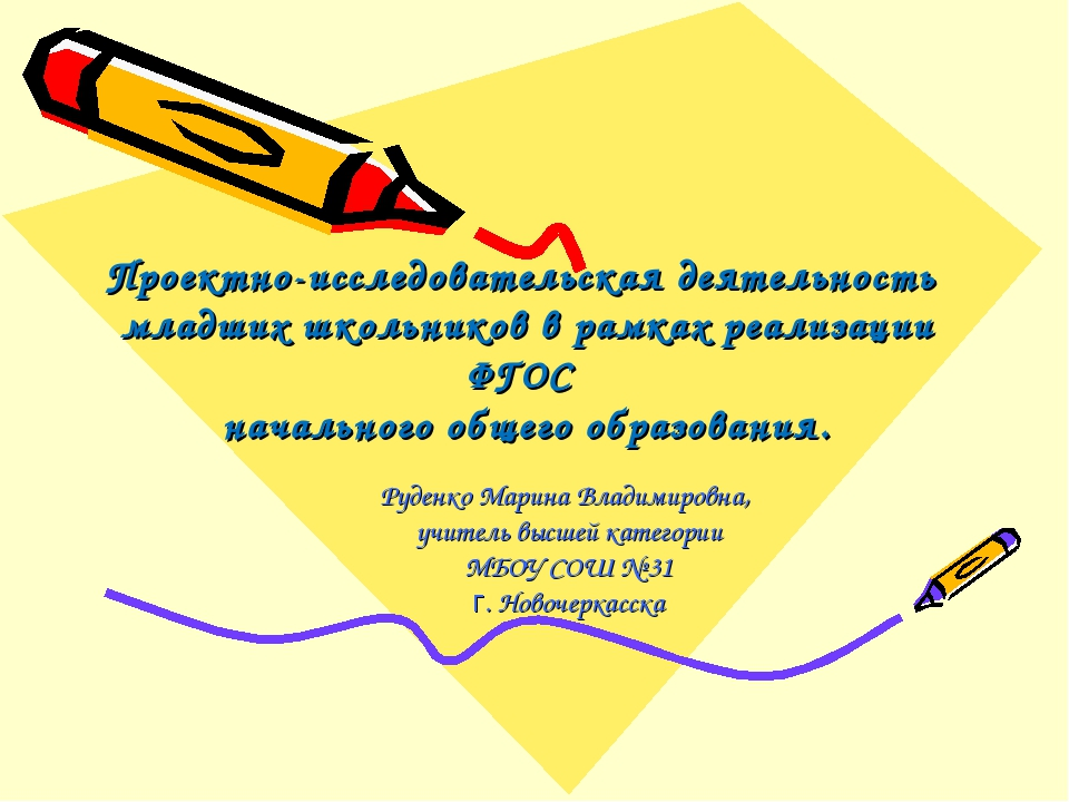 Проектно-исследовательская деятельность младших школьников в рамках реализаци...