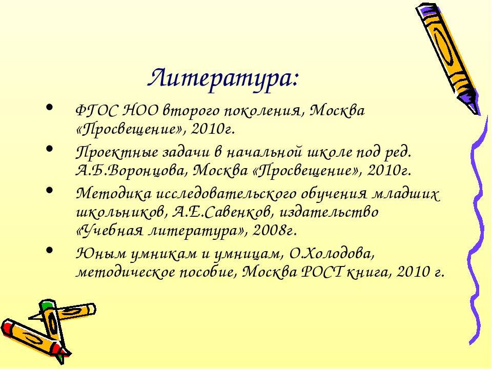 Литература: ФГОС НОО второго поколения, Москва «Просвещение», 2010г. Проектны...