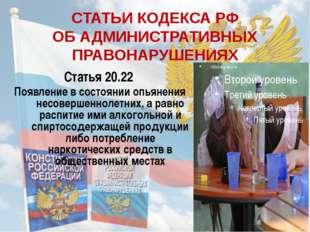 СТАТЬИ КОДЕКСА РФ ОБ АДМИНИСТРАТИВНЫХ ПРАВОНАРУШЕНИЯХ Статья 20.22 Появление