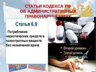 СТАТЬИ КОДЕКСА РФ ОБ АДМИНИСТРАТИВНЫХ ПРАВОНАРУШЕНИЯХ Статья 6.9 Потребление