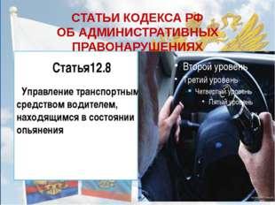 СТАТЬИ КОДЕКСА РФ ОБ АДМИНИСТРАТИВНЫХ ПРАВОНАРУШЕНИЯХ Статья12.8 Управление