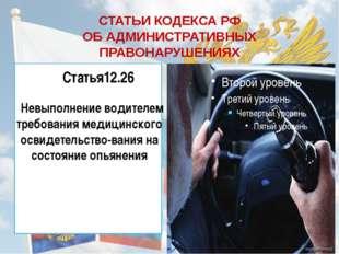 СТАТЬИ КОДЕКСА РФ ОБ АДМИНИСТРАТИВНЫХ ПРАВОНАРУШЕНИЯХ Статья12.26 Невыполнен