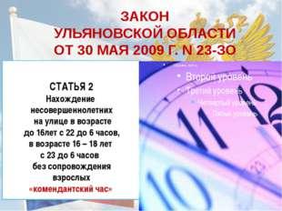 Статья 14 ЗАКОН УЛЬЯНОВСКОЙ ОБЛАСТИ ОТ 30 МАЯ 2009 Г. N 23-ЗО СТАТЬЯ 2 Нахож