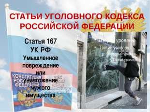 СТАТЬИ УГОЛОВНОГО КОДЕКСА РОССИЙСКОЙ ФЕДЕРАЦИИ Статья 167 УК РФ Умышленное п
