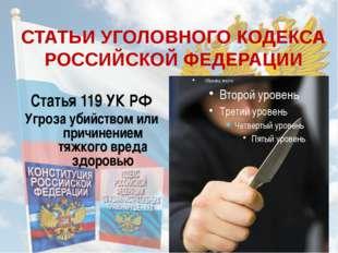 СТАТЬИ УГОЛОВНОГО КОДЕКСА РОССИЙСКОЙ ФЕДЕРАЦИИ Статья 119 УК РФ Угроза убийс