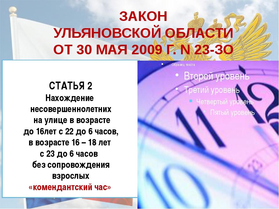 Статья 14 ЗАКОН УЛЬЯНОВСКОЙ ОБЛАСТИ ОТ 30 МАЯ 2009 Г. N 23-ЗО СТАТЬЯ 2 Нахож...