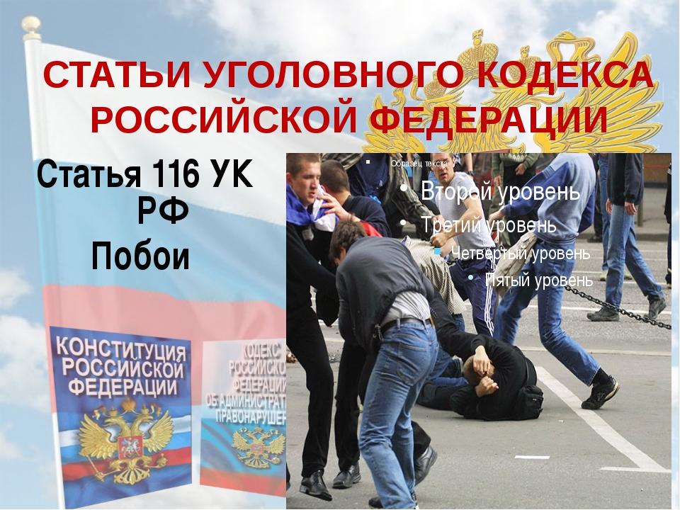 СТАТЬИ УГОЛОВНОГО КОДЕКСА РОССИЙСКОЙ ФЕДЕРАЦИИ Статья 116 УК РФ Побои