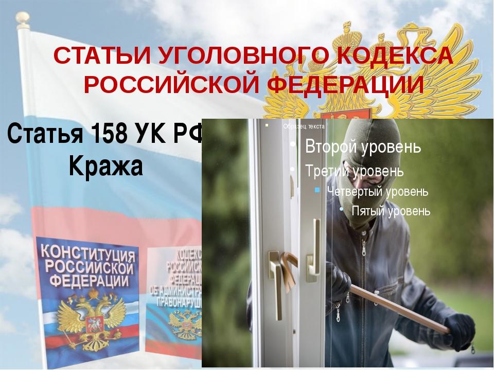 СТАТЬИ УГОЛОВНОГО КОДЕКСА РОССИЙСКОЙ ФЕДЕРАЦИИ Статья 158 УК РФ Кража