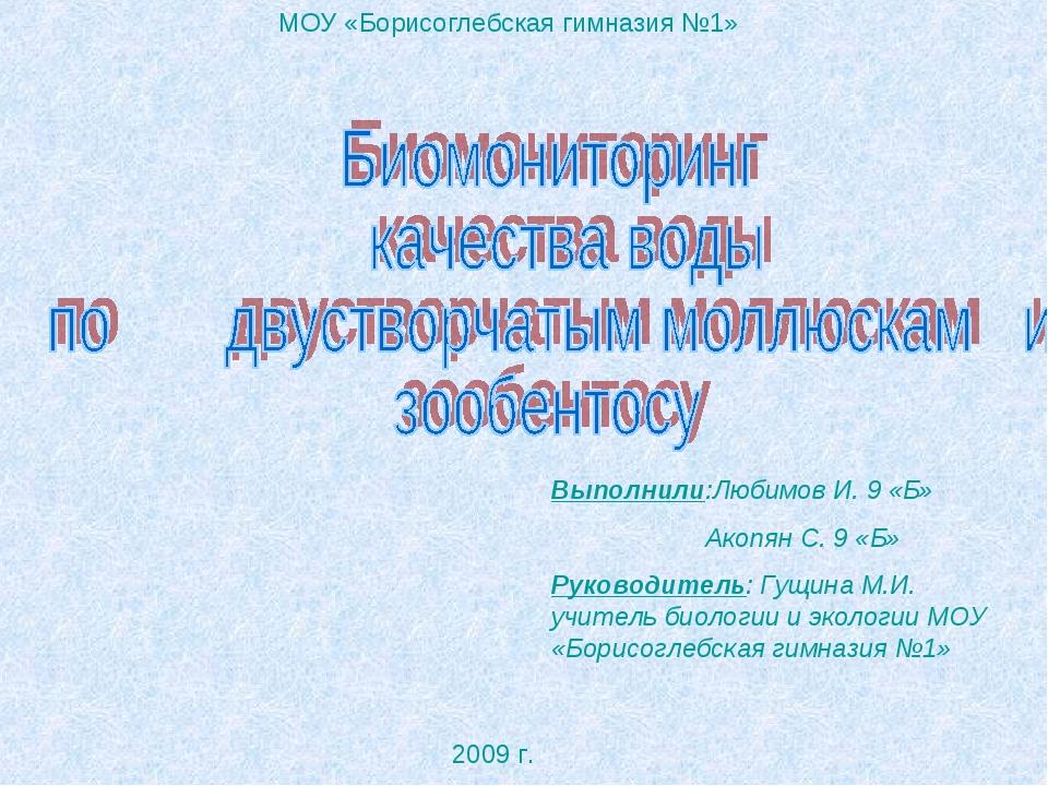 МОУ «Борисоглебская гимназия №1» Выполнили:Любимов И. 9 «Б» Акопян С. 9 «Б» Р...