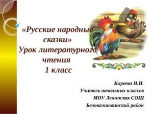 «Русские народные сказки» Урок литературного чтения 1 класс Киреева Н.Н. Учит