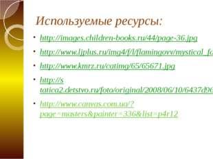 Используемые ресурсы: http://images.children-books.ru/44/page-36.jpg http://w
