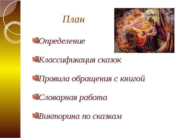 План Определение Классификация сказок Правила обращения с книгой Словарная ра...