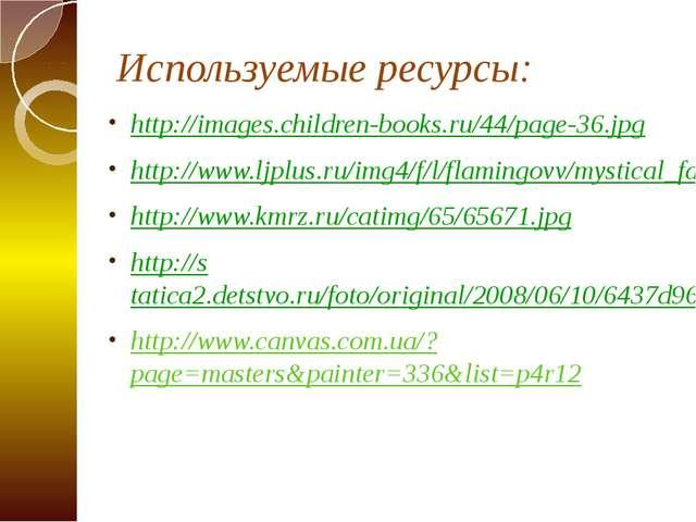 Используемые ресурсы: http://images.children-books.ru/44/page-36.jpg http://w...