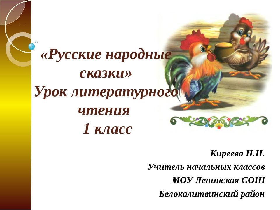 «Русские народные сказки» Урок литературного чтения 1 класс Киреева Н.Н. Учит...