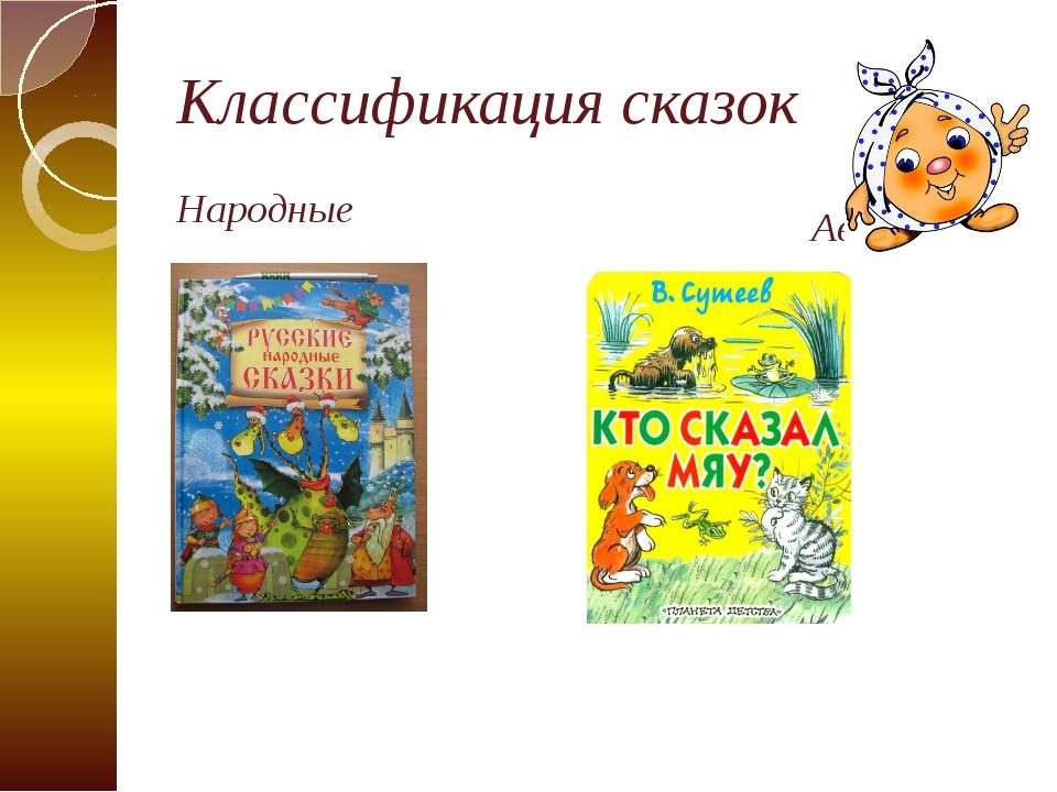 Классификация сказок Народные Авторские