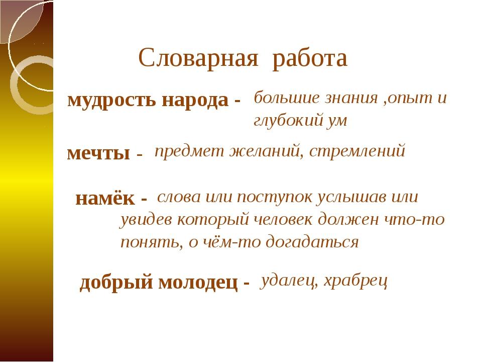 Словарная работа мудрость народа - большие знания ,опыт и глубокий ум мечты -...