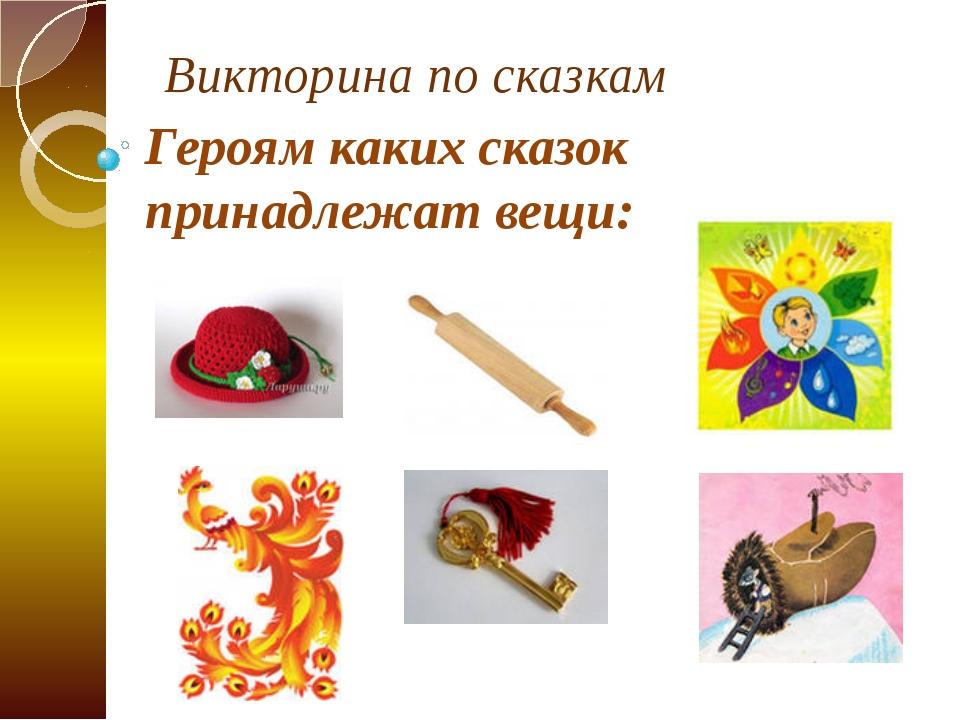 конкурсно игровая программа для детей на осенний бал