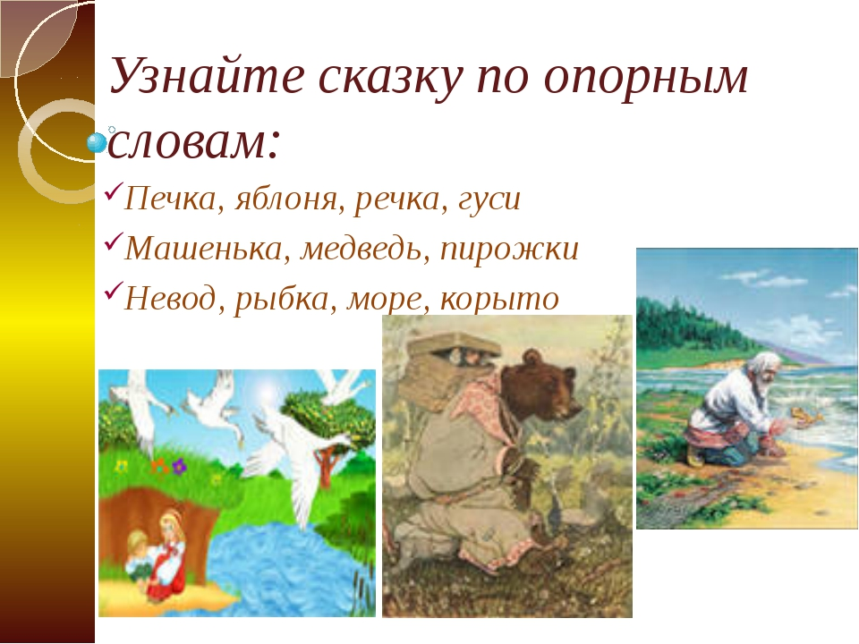 Узнайте сказку по опорным словам: Печка, яблоня, речка, гуси Машенька, медвед...