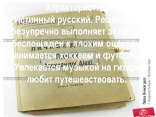 ё Паситов Александр( Alex) Характеристика Истинный русский. Решителен, безупр