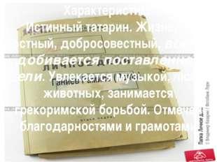 Ганиев Рамиль (Roma) Характеристика Истинный татарин. Жизнера-достный, добро