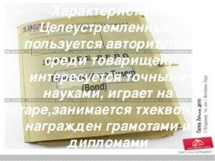 Минниахметов Тимур (Bond) Характеристика Целеустремленный, пользуется автори